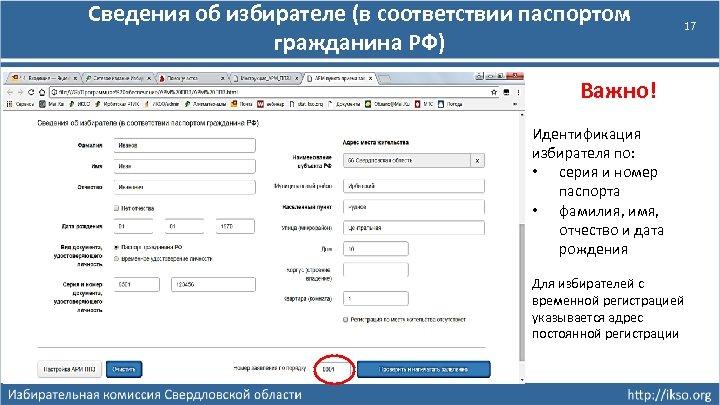 Сведения об избирателе (в соответствии паспортом гражданина РФ) 17 Важно! Идентификация избирателя по: •