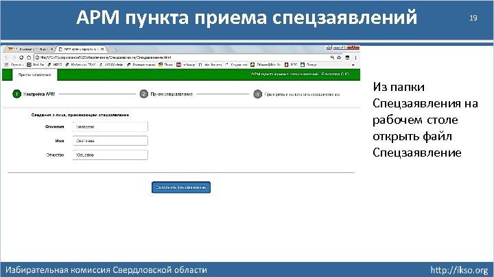 АРМ пункта приема спецзаявлений 19 Из папки Спецзаявления на рабочем столе открыть файл Спецзаявление