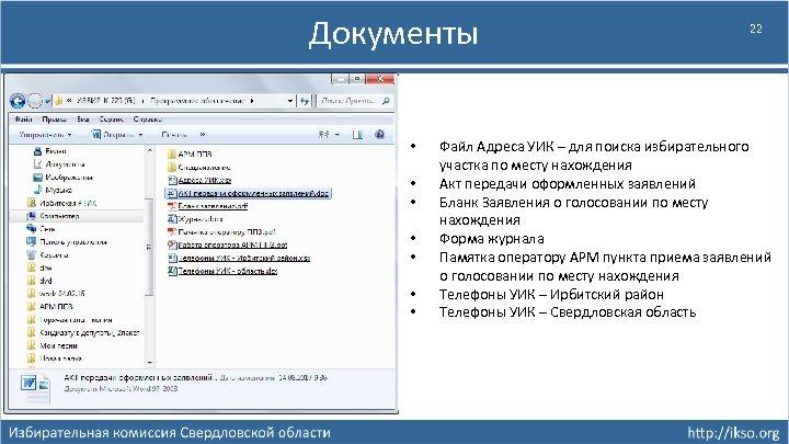 Документы • • 22 Файл Адреса УИК – для поиска избирательного участка по месту