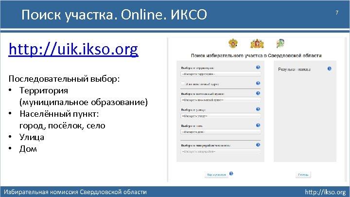 Поиск участка. Online. ИКСО http: //uik. ikso. org Последовательный выбор: • Территория (муниципальное образование)