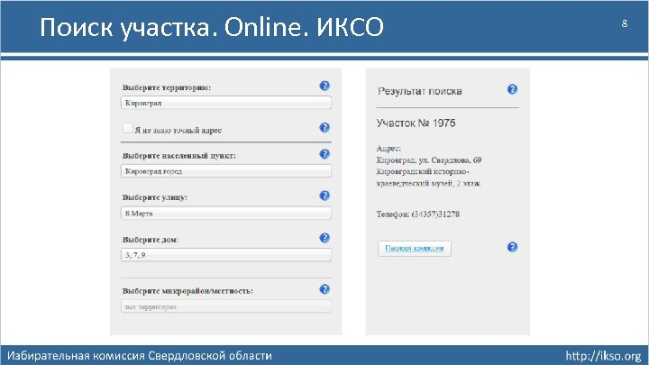 Поиск участка. Online. ИКСО 8