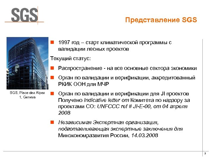 Представление SGS n 1997 год – старт климатической программы с валидации лесных проектов Текущий