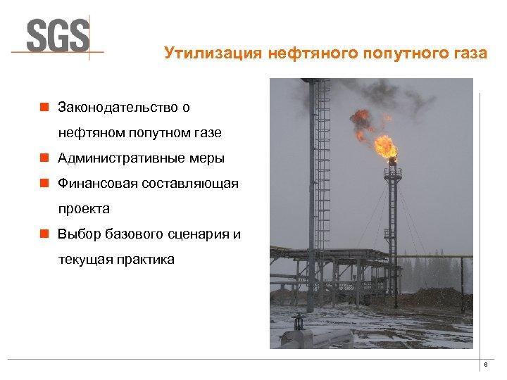 Утилизация нефтяного попутного газа n Законодательство о нефтяном попутном газе n Административные меры n