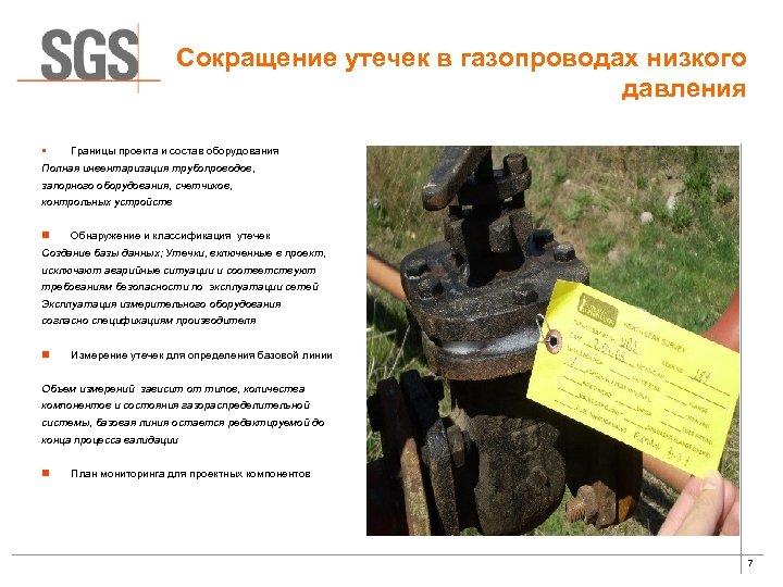 Сокращение утечек в газопроводах низкого давления § Границы проекта и состав оборудования Полная инвентаризация