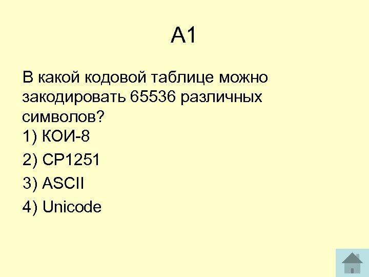 А 1 В какой кодовой таблице можно закодировать 65536 различных символов? 1) КОИ 8