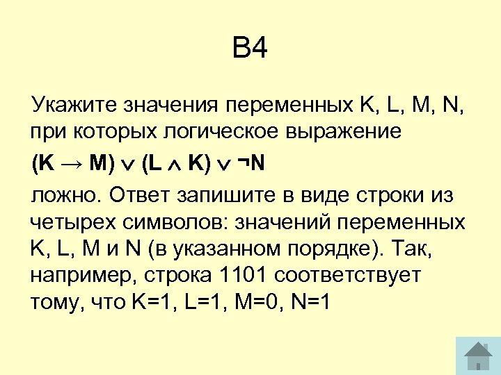 В 4 Укажите значения переменных K, L, M, N, при которых логическое выражение (K