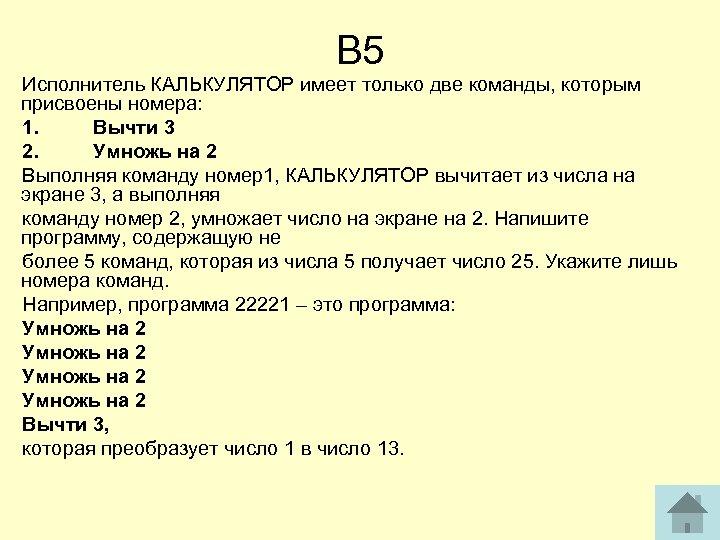 В 5 Исполнитель КАЛЬКУЛЯТОР имеет только две команды, которым присвоены номера: 1. Вычти 3