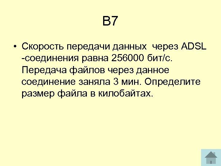 В 7 • Скорость передачи данных через ADSL соединения равна 256000 бит/с. Передача файлов
