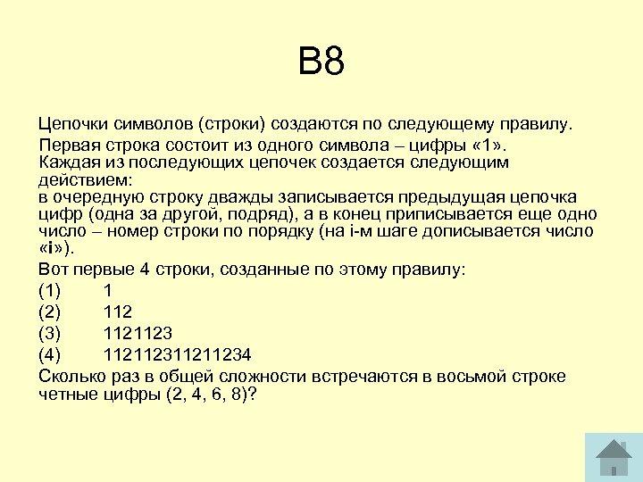 В 8 Цепочки символов (строки) создаются по следующему правилу. Первая строка состоит из одного