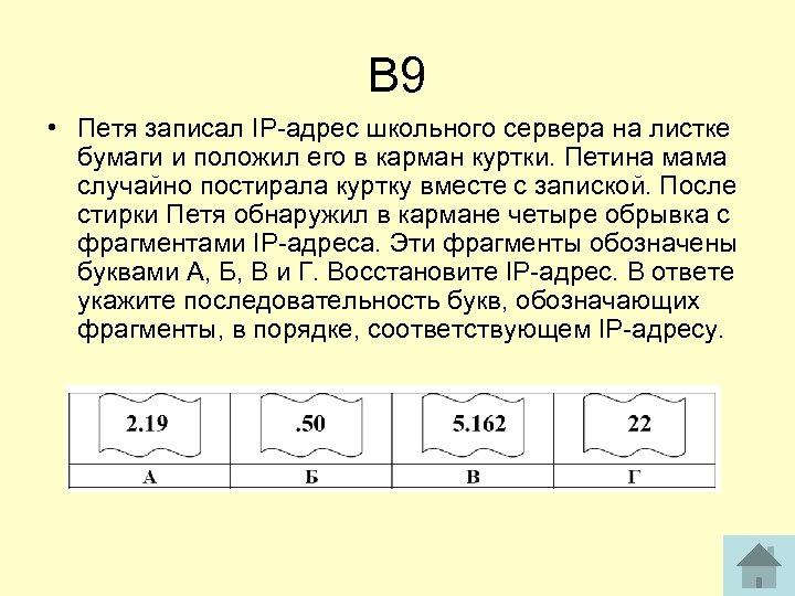 В 9 • Петя записал IP адрес школьного сервера на листке бумаги и положил