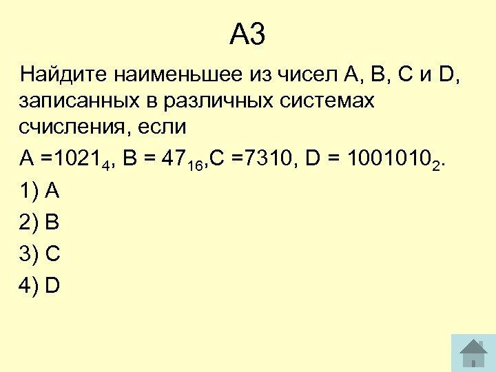 А 3 Найдите наименьшее из чисел А, В, С и D, записанных в различных