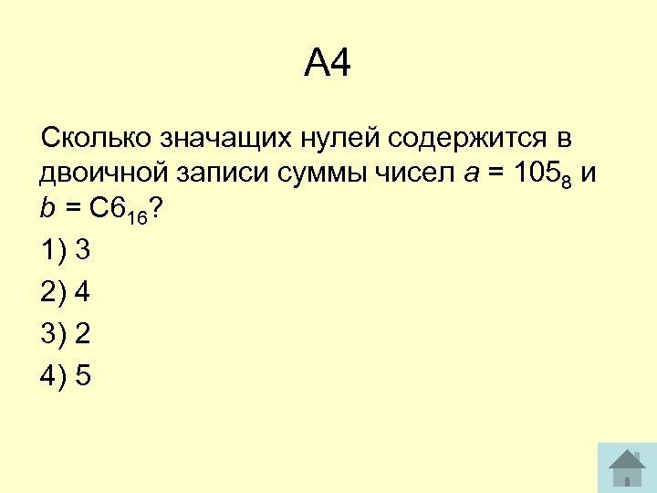 А 4 Сколько значащих нулей содержится в двоичной записи суммы чисел а = 1058