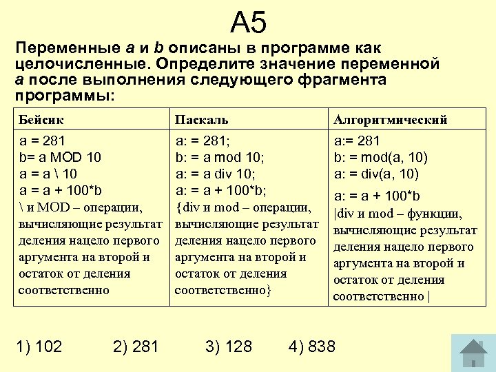А 5 Переменные а и b описаны в программе как целочисленные. Определите значение переменной
