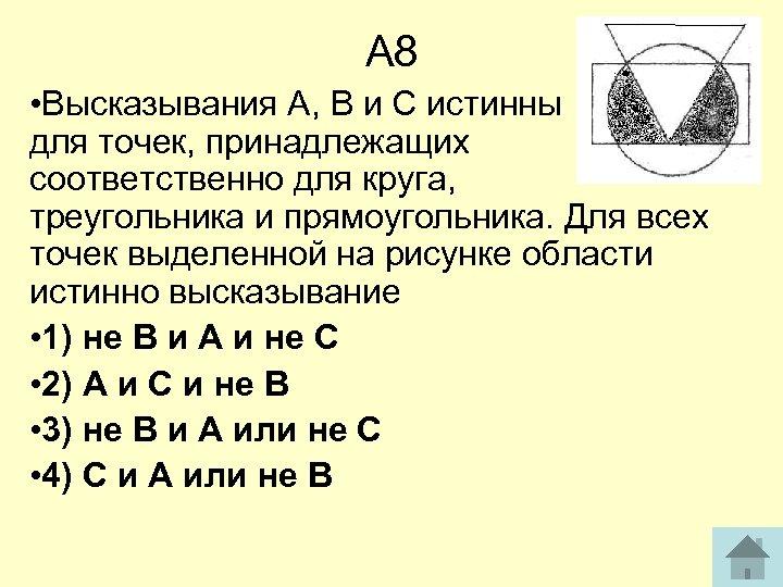 А 8 • Высказывания А, В и С истинны для точек, принадлежащих соответственно для