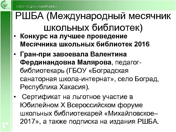 РШБА (Международный месячник школьных библиотек) • Конкурс на лучшее проведение Месячника школьных библиотек 2016