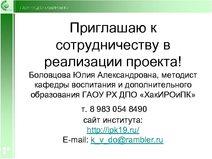 Приглашаю к сотрудничеству в реализации проекта! Боловцова Юлия Александровна, методист кафедры воспитания и дополнительного