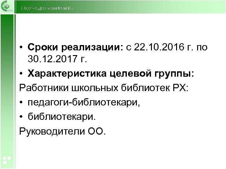 • Сроки реализации: с 22. 10. 2016 г. по 30. 12. 2017 г.