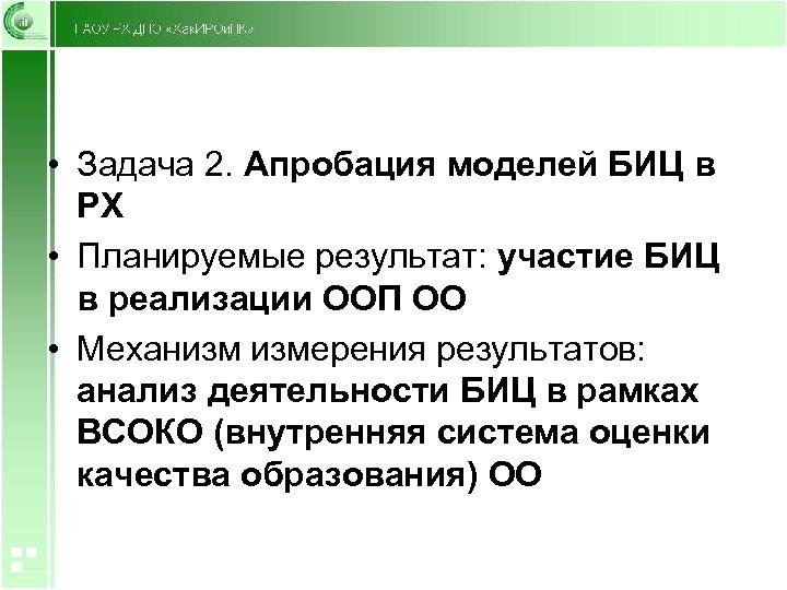 • Задача 2. Апробация моделей БИЦ в РХ • Планируемые результат: участие БИЦ