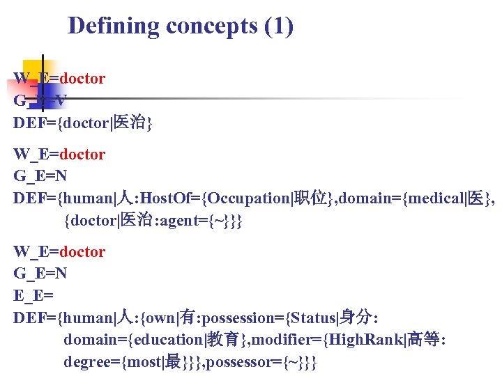 Defining concepts (1) W_E=doctor G_E=V DEF={doctor|医治} W_E=doctor G_E=N DEF={human|人: Host. Of={Occupation|职位}, domain={medical|医}, {doctor|医治: agent={~}}}
