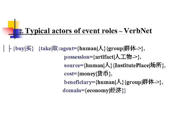 2. Typical actors of event roles ~ Verb. Net │ ├ {buy|买} {take|取: agent={human|人}{group|群体->},