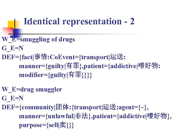 Identical representation - 2 W_E=smuggling of drugs G_E=N DEF={fact|事情: Co. Event={transport|运送: manner={guilty|有罪}, patient={addictive|嗜好物: modifier={guilty|有罪}}}}