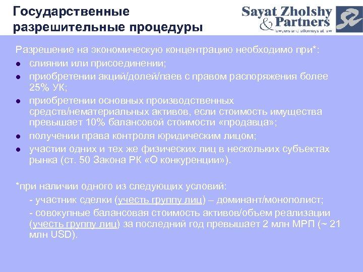 Государственные разрешительные процедуры Разрешение на экономическую концентрацию необходимо при*: l слиянии или присоединении; l