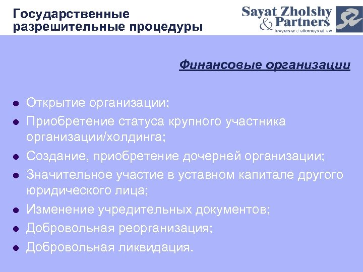 Государственные разрешительные процедуры Финансовые организации l l l l Открытие организации; Приобретение статуса крупного