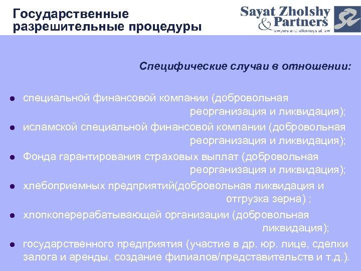 Государственные разрешительные процедуры Специфические случаи в отношении: l l l специальной финансовой компании (добровольная