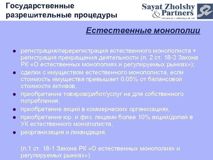 Государственные разрешительные процедуры Естественные монополии l l l регистрация/перерегистрация естественного монополиста + регистрация прекращения
