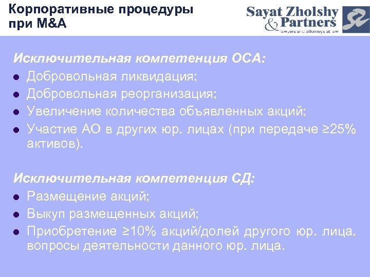Корпоративные процедуры при M&A Исключительная компетенция ОСА: l Добровольная ликвидация; l Добровольная реорганизация; l