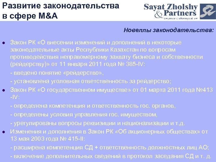 Развитие законодательства в сфере M&A Новеллы законодательства: l l l Закон РК «О внесении