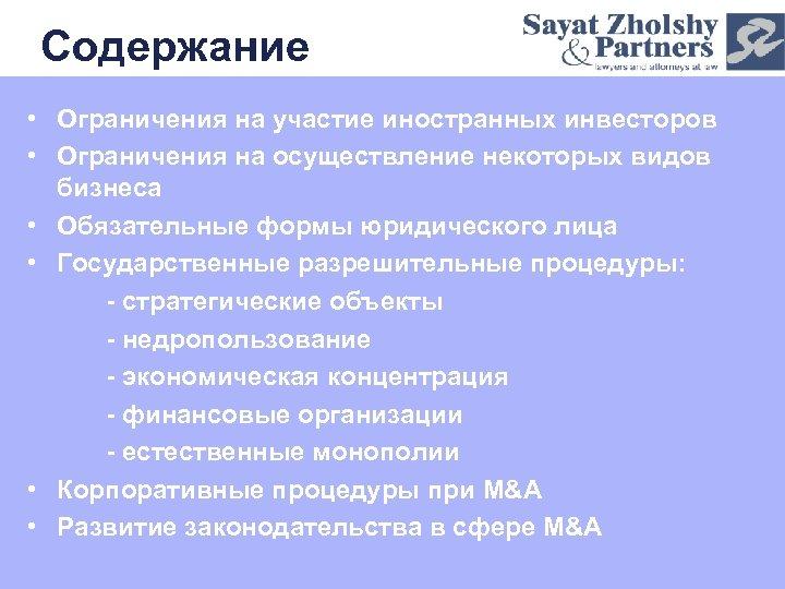 Содержание • Ограничения на участие иностранных инвесторов • Ограничения на осуществление некоторых видов бизнеса
