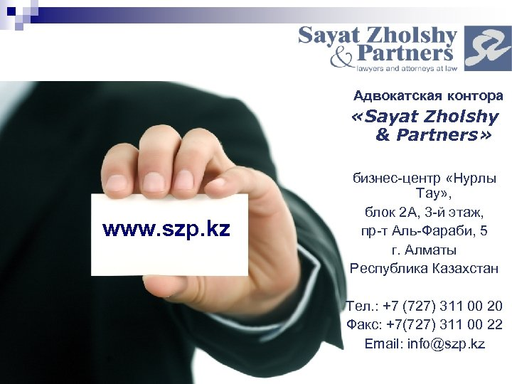 Адвокатская контора «Sayat Zholshy & Partners» www. szp. kz бизнес-центр «Нурлы Тау» , блок