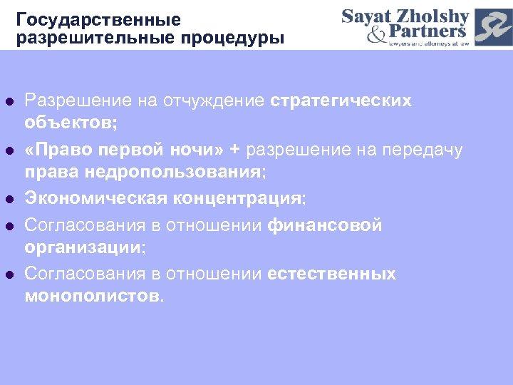 Государственные разрешительные процедуры l l l Разрешение на отчуждение стратегических объектов; «Право первой ночи»