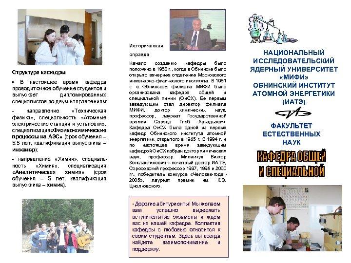 Историческая справка Структура кафедры • В настоящее время кафедра проводит очное обучение студентов и
