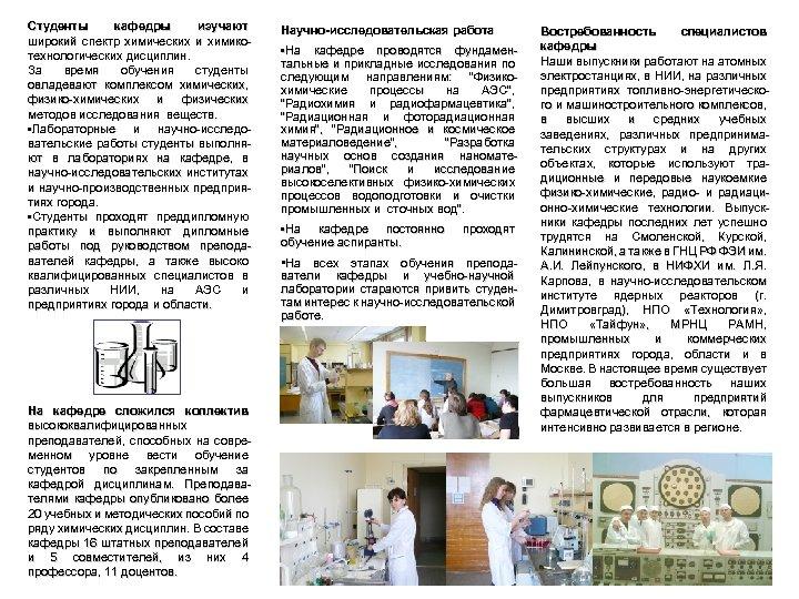 Студенты кафедры изучают широкий спектр химических и химикотехнологических дисциплин. За время обучения студенты овладевают