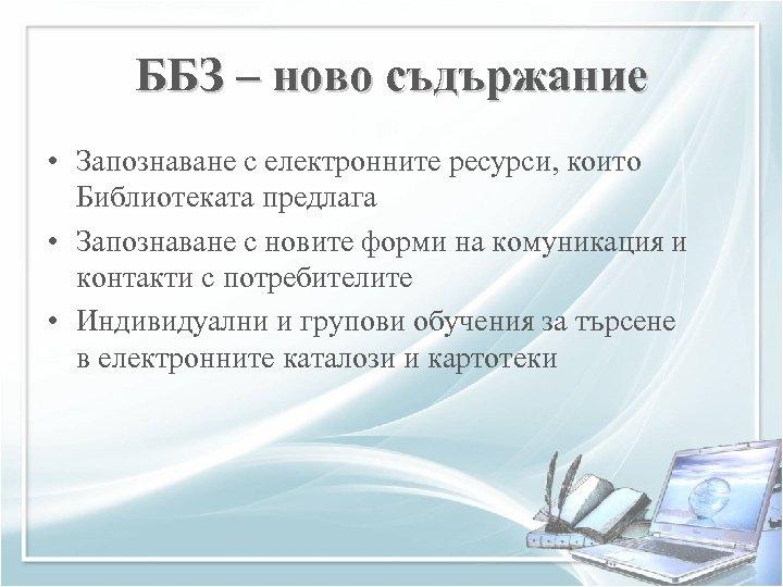 ББЗ – ново съдържание • Запознаване с електронните ресурси, които Библиотеката предлага • Запознаване