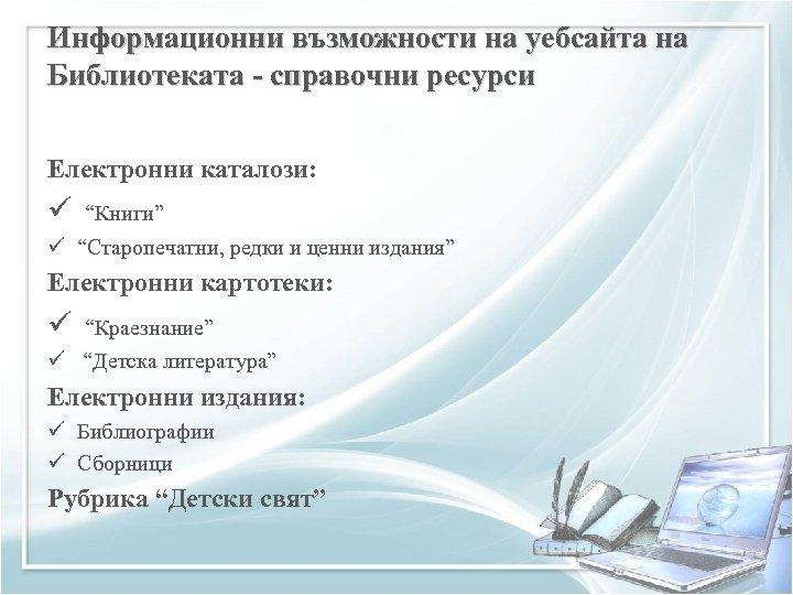 """Информационни възможности на уебсайта на Библиотеката - справочни ресурси Електронни каталози: ü """"Книги"""" ü"""
