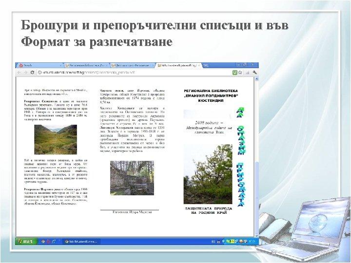 Брошури и препоръчителни списъци и във Формат за разпечатване