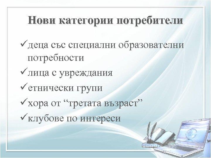 Нови категории потребители üдеца със специални образователни потребности üлица с увреждания üетнически групи üхора