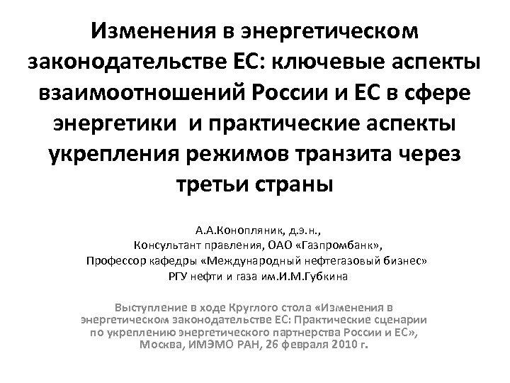 Изменения в энергетическом законодательстве ЕС: ключевые аспекты взаимоотношений России и ЕС в сфере энергетики