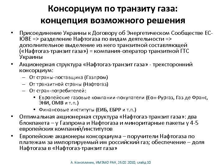 Консорциум по транзиту газа: концепция возможного решения • Присоединение Украины к Договору об Энергетическом