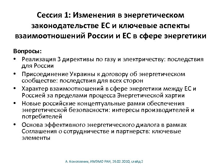 Сессия 1: Изменения в энергетическом законодательстве ЕС и ключевые аспекты взаимоотношений России и ЕС