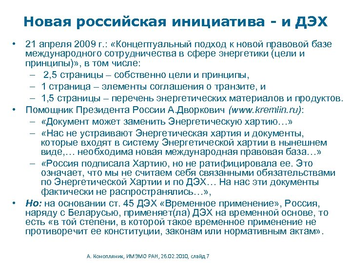 Новая российская инициатива - и ДЭХ • 21 апреля 2009 г. : «Концептуальный подход