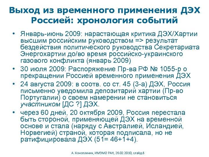 Выход из временного применения ДЭХ Россией: хронология событий • Январь-июнь 2009: нарастающая критика ДЭХ/Хартии