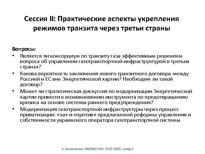 Сессия II: Практические аспекты укрепления режимов транзита через третьи страны Вопросы: • Является ли