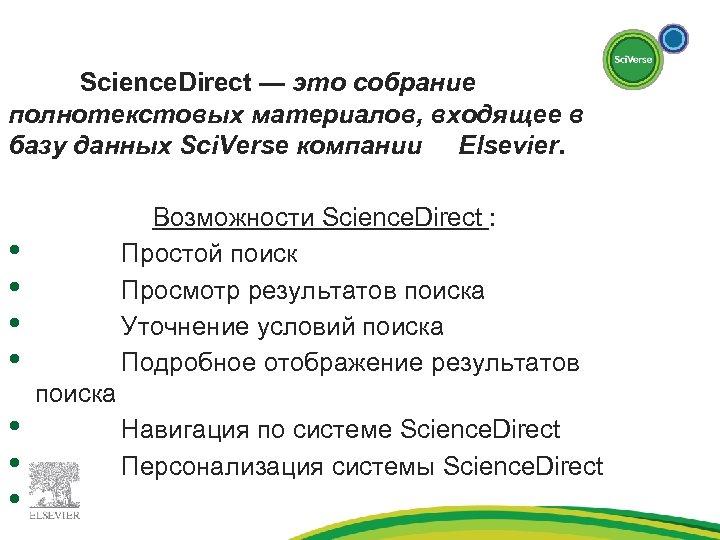 Science. Direct — это собрание полнотекстовых материалов, входящее в базу данных Sci. Verse