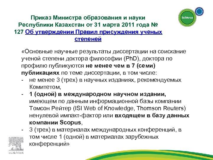 Приказ Министра образования и науки Республики Казахстан от 31 марта 2011 года № 127
