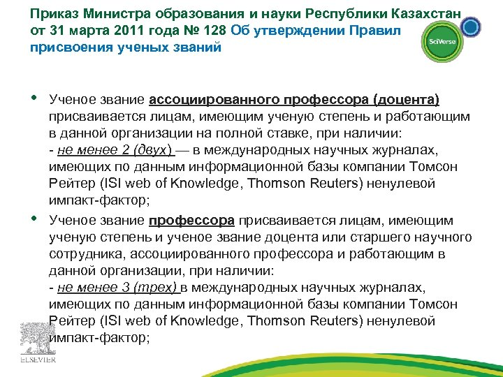 Приказ Министра образования и науки Республики Казахстан от 31 марта 2011 года № 128