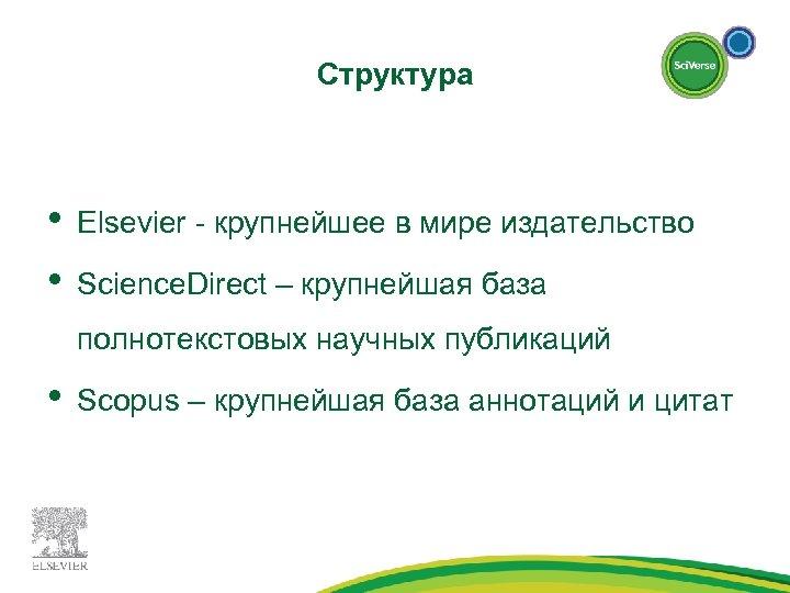 Структура • • Elsevier - крупнейшее в мире издательство Science. Direct – крупнейшая база